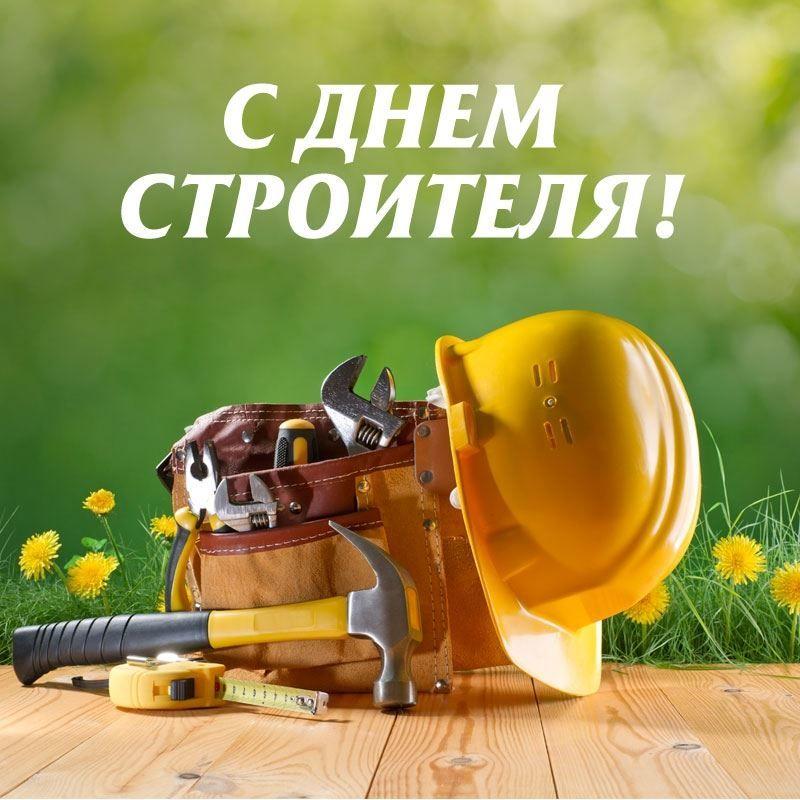 Открытки с днем строителя, бесплатно