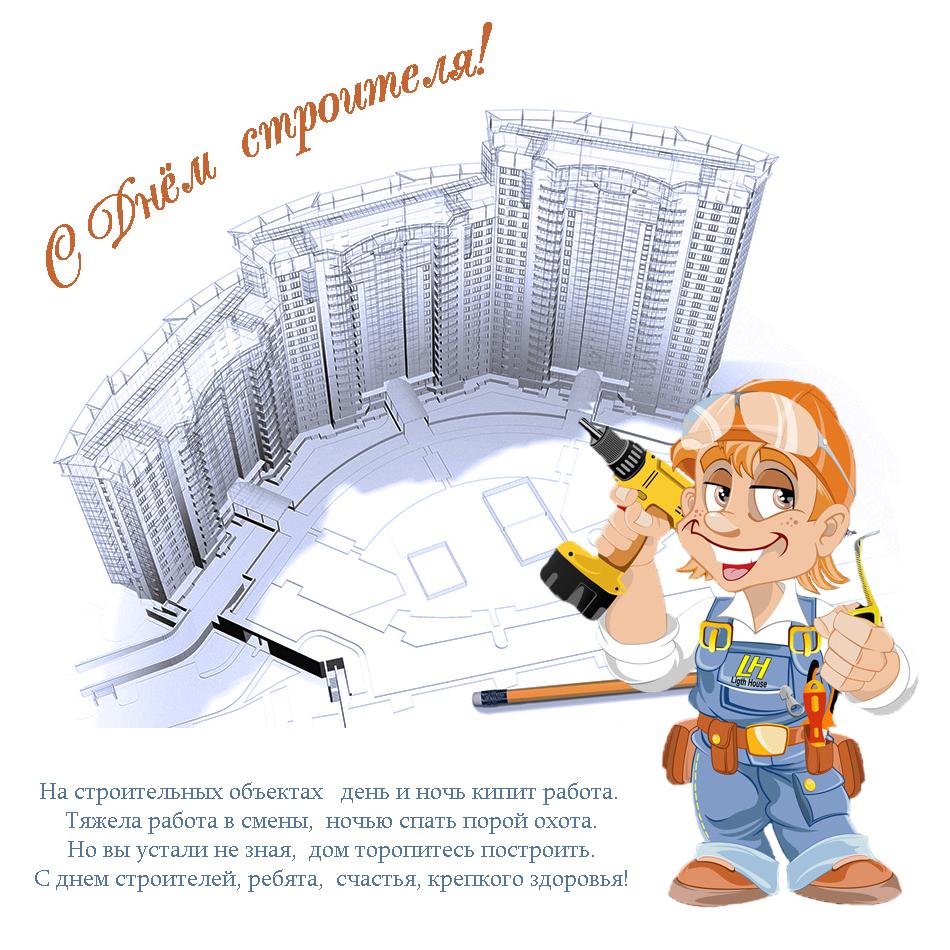 Прикольная открытка с днем строителя, поздравление
