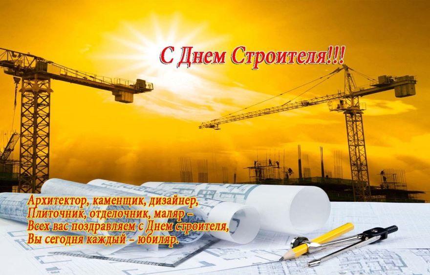 День строителя картинки, поздравления