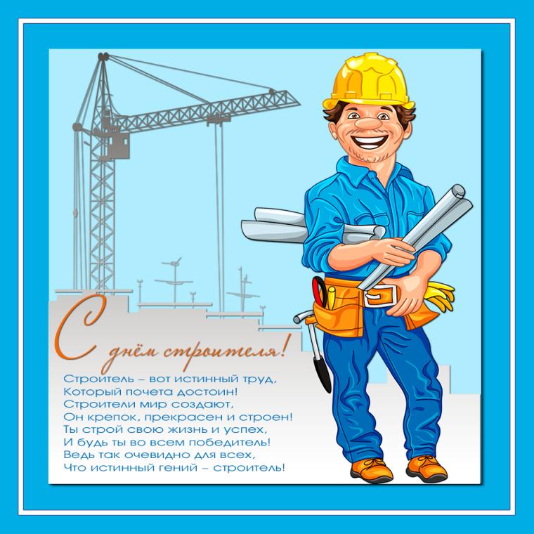 Скачать бесплатно прикольную картинку с днем строителя