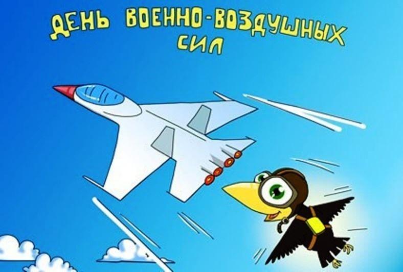 Открытка с днем ВВС, скачать бесплатно