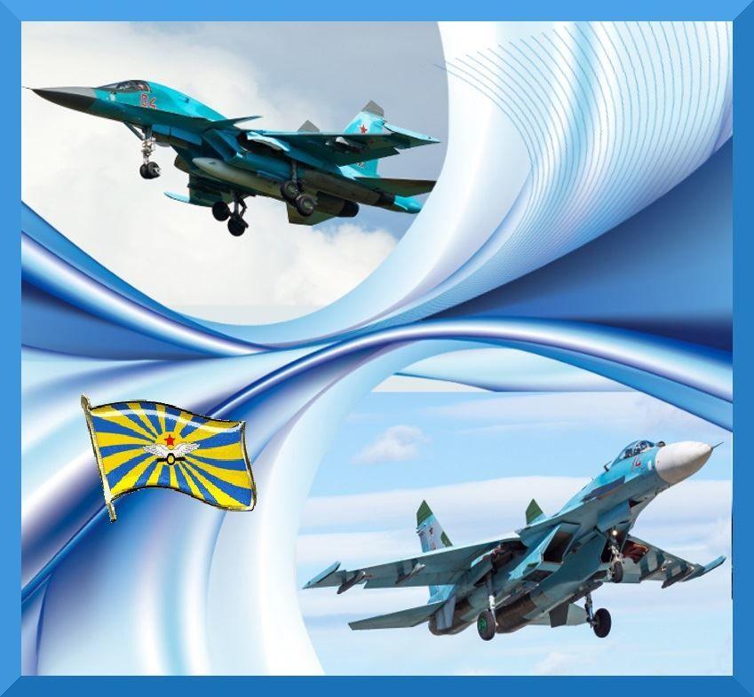 12 августа праздник - день ВВС, скачать бесплатно открытку