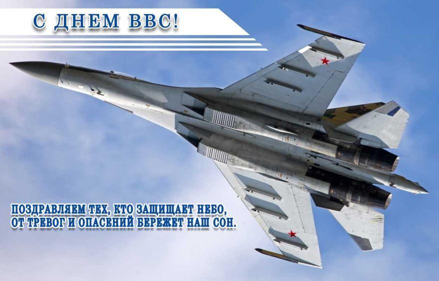 День ВВС в России какого числа?