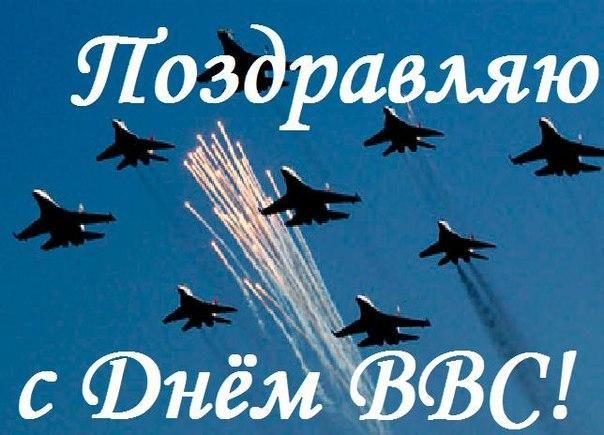 День ВВС в России - 12 августа, открытка с поздравлением