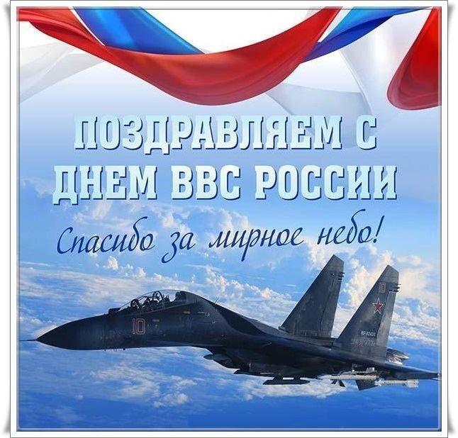 День ВВС в 2020 году, в России какого числа?