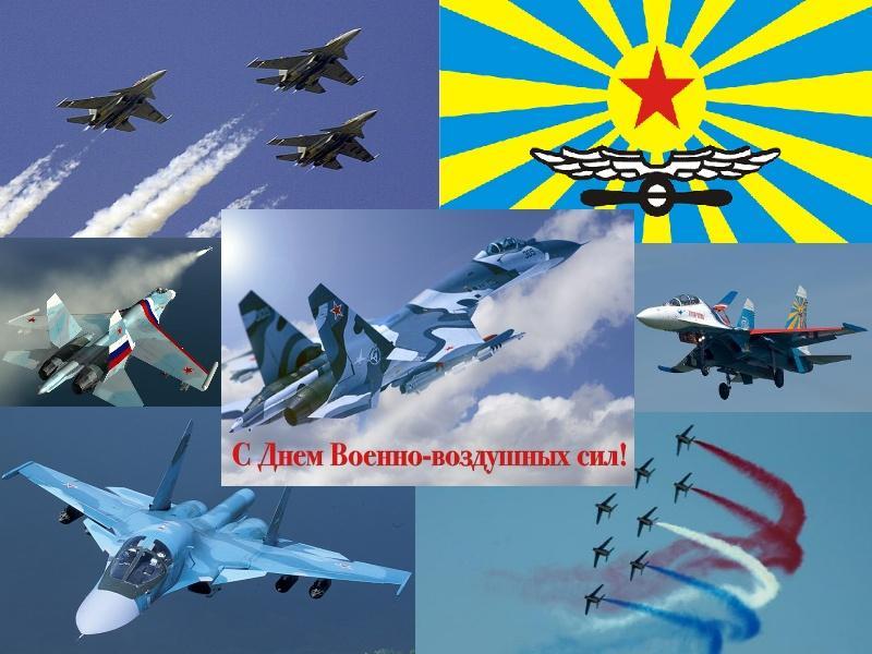 День ВВС в России когда празднуется?