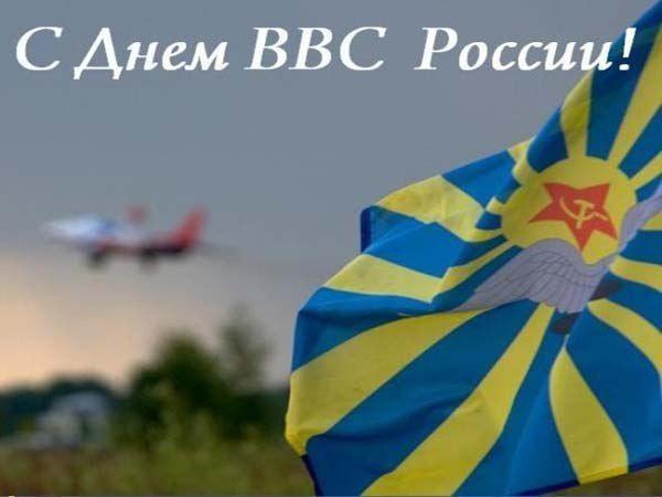 Открытка с днем ВВС в России, бесплатно
