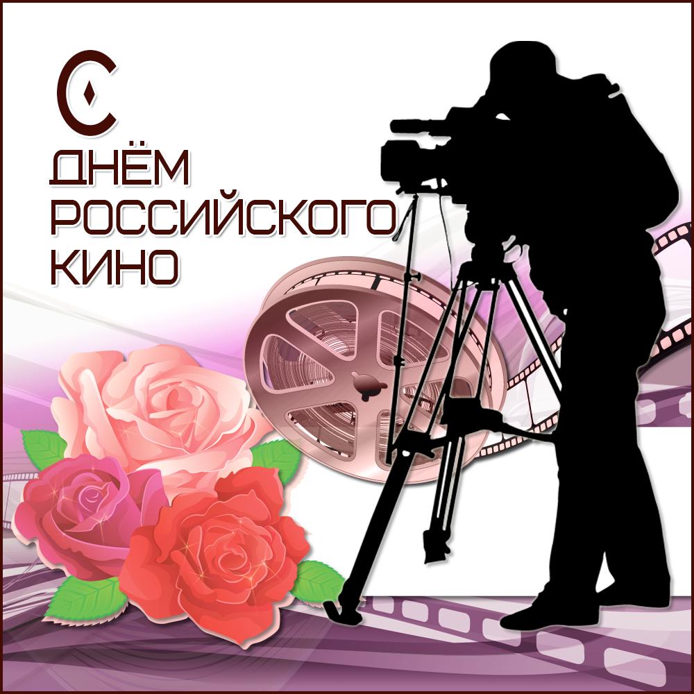 Открытка с днем Российского кино