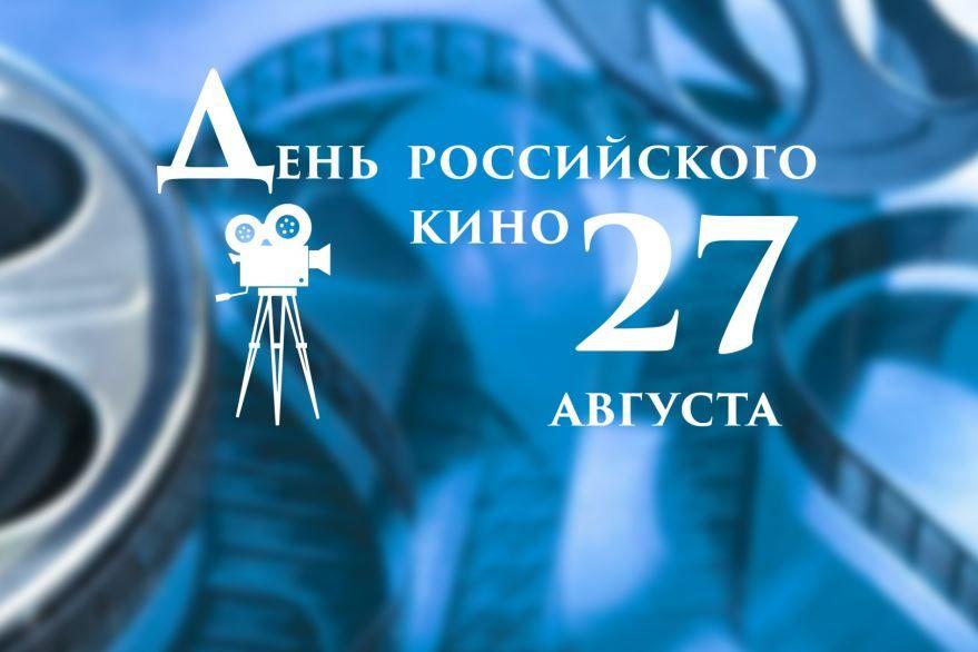 День Российского кино 2019 год - 27 августа