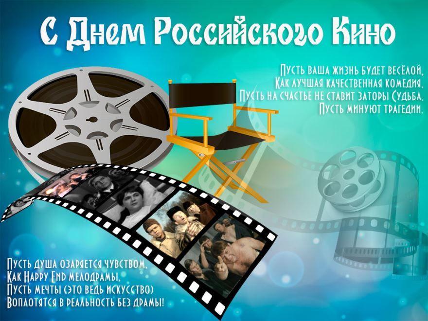 День Российского кино 2019 год, поздравления