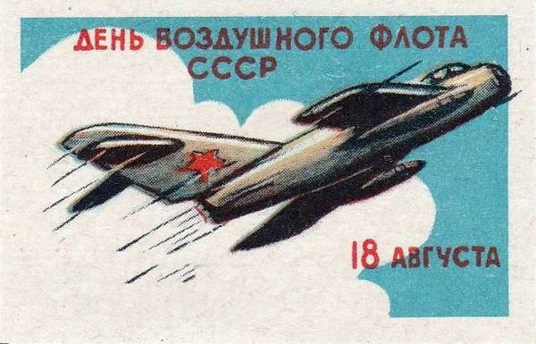 День авиации в 2019 году, в России - 18 августа
