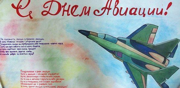 День авиации в России какого числа