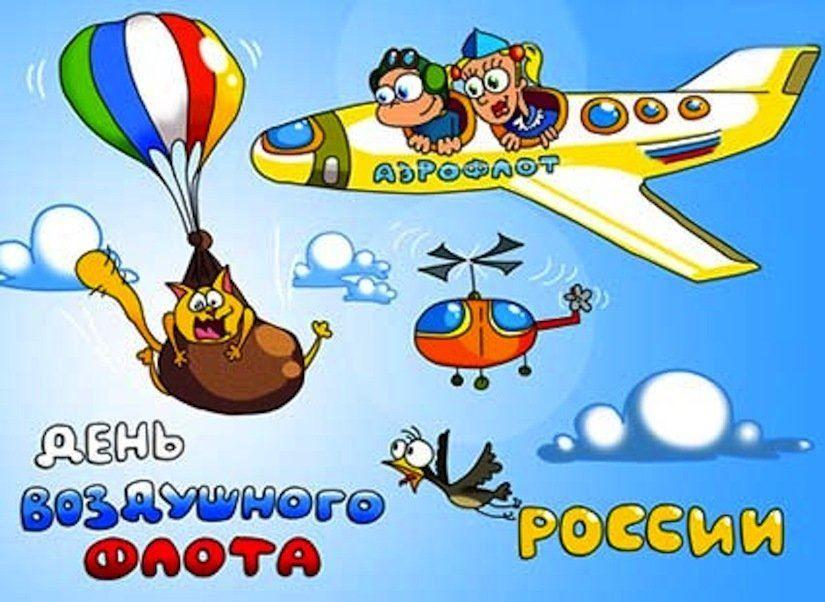 Прикольные, смешные открытки с днем авиации