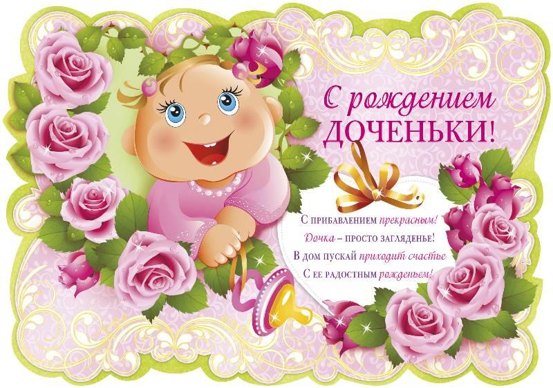 Красивая открытка с рождением дочери, скачать бесплатно