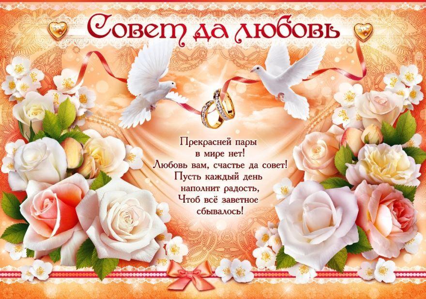 Поздравления со Свадьбой, красивая открытка