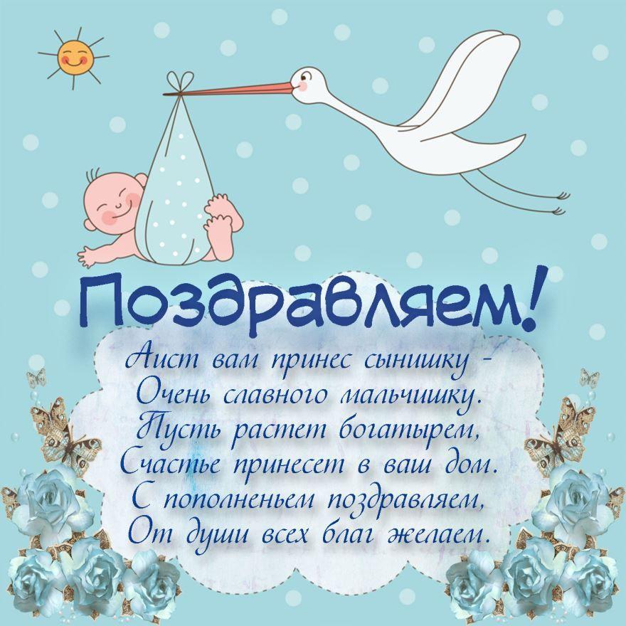 Красивая открытка с рождением сына, поздравление в стихах