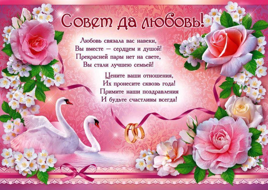 Красивая открытка с поздравлением молодоженам