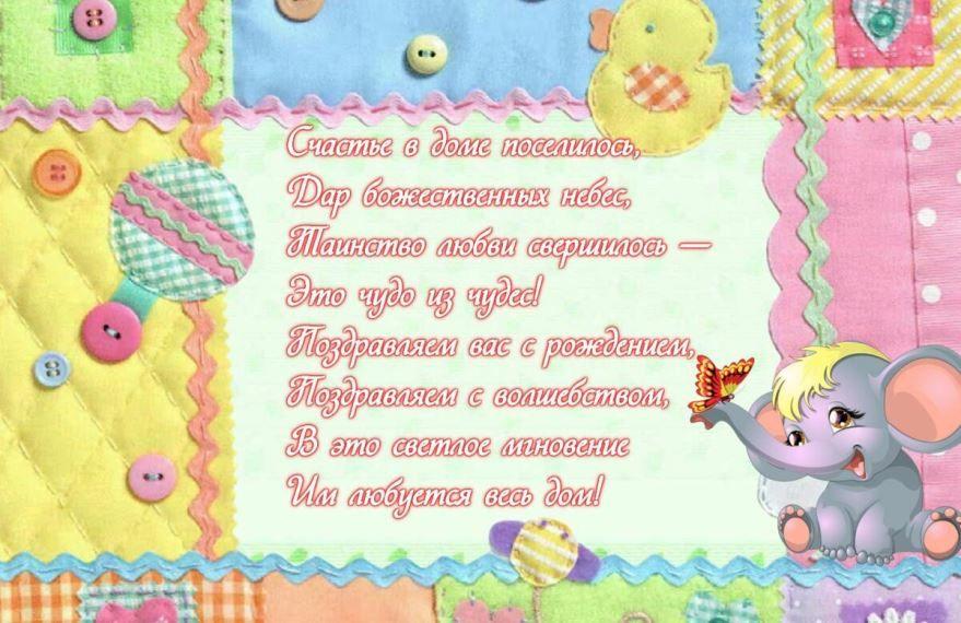 Поздравление С рождением ребенка в стихах