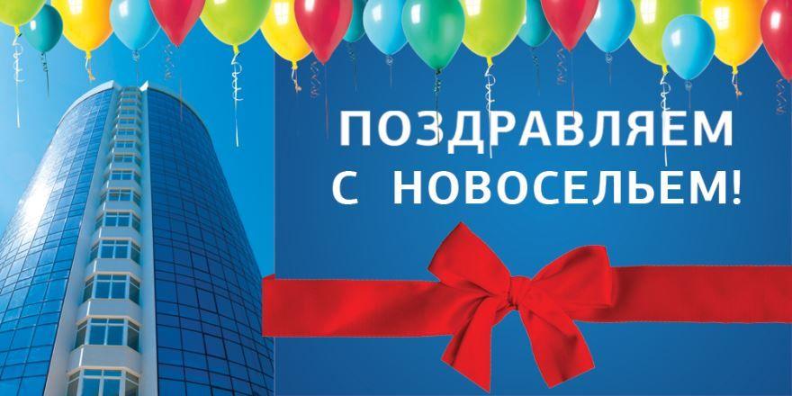 Поздравление С Новосельем картинка
