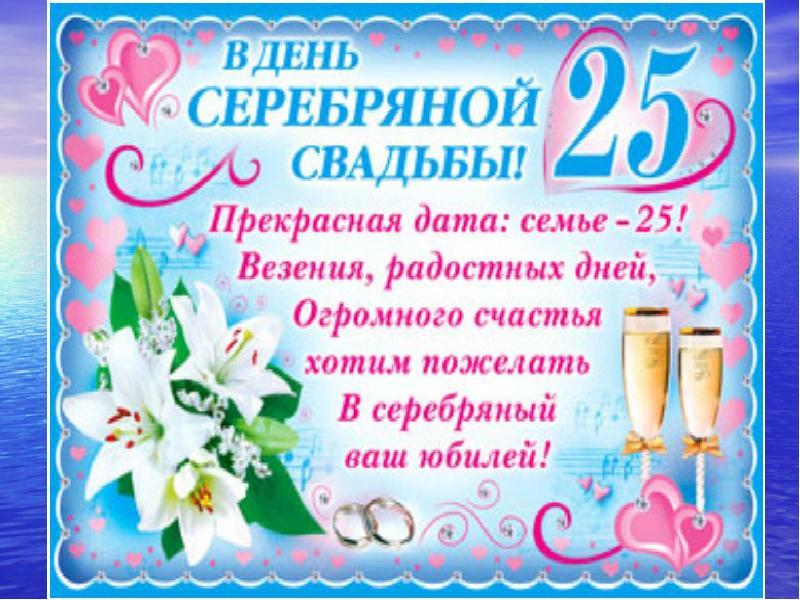 Поздравление с годовщиной Свадьбы 25 лет