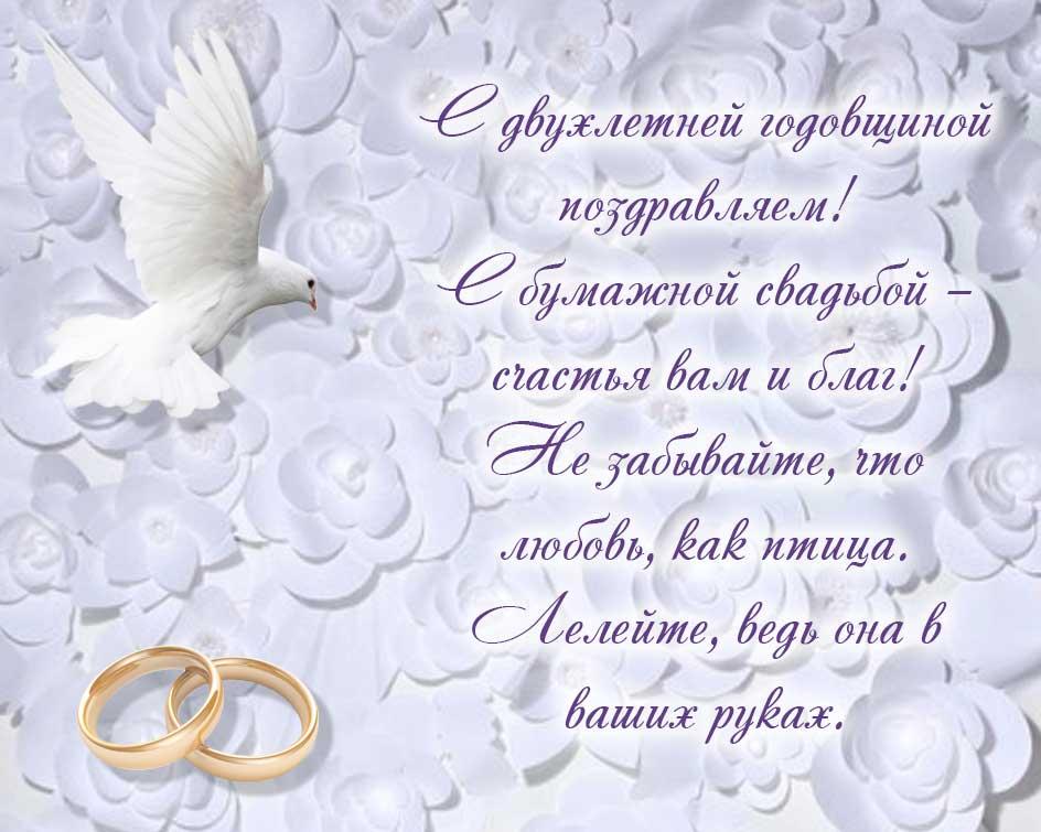 Поздравление с годовщиной Свадьбы 2 года