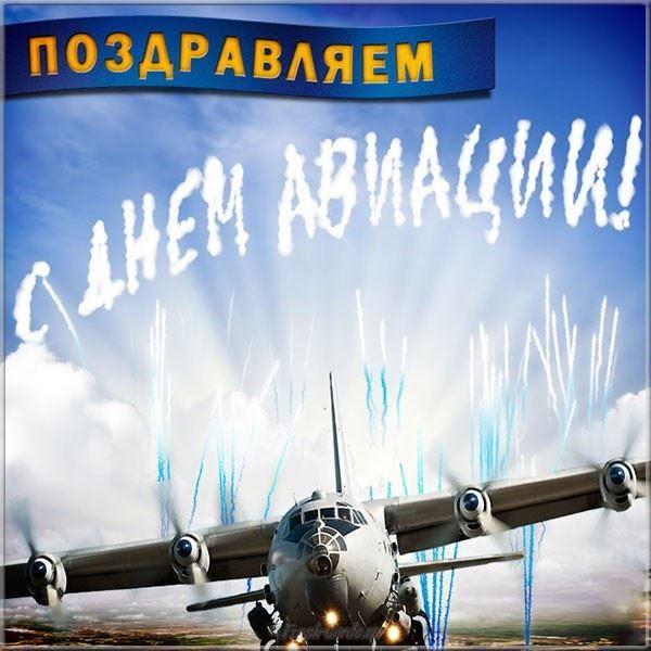 Поздравления с днем морской авиации