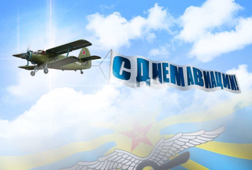 Скачать открытку поздравление с днем авиации, бесплатно