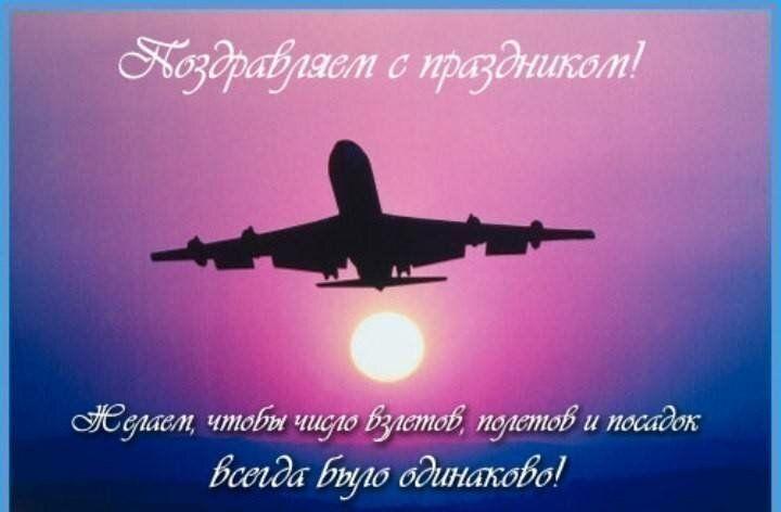 Поздравление с днем авиации, открытка бесплатно