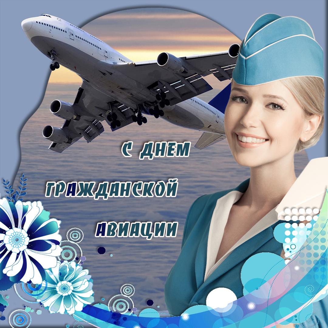 Поздравления с днем гражданской авиации