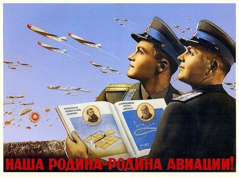 Поздравления с днем авиации, открытка