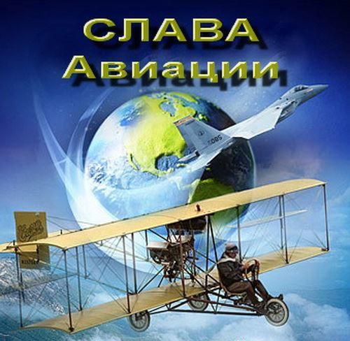 Прикольная картинка с днем авиации