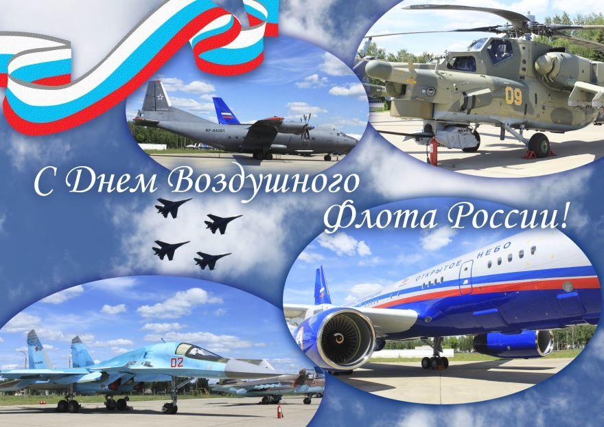 Поздравления с днем авиации, открытка бесплатно