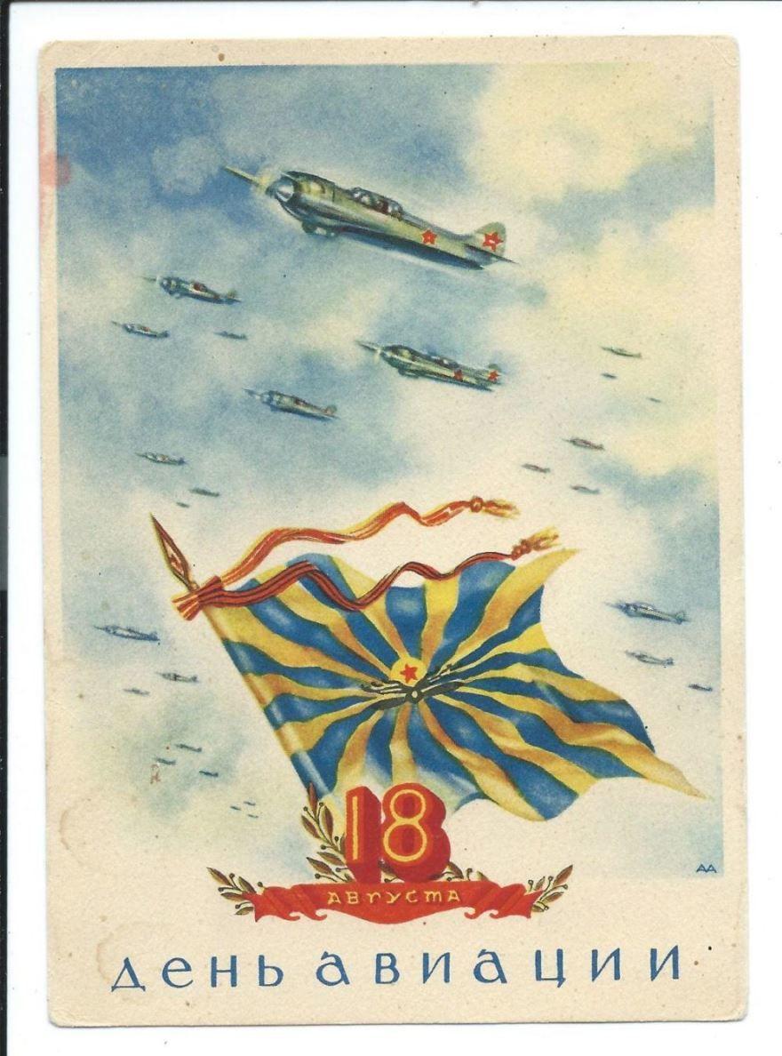 18 августа день авиации, открытка