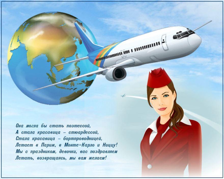 Поздравления с днем авиации