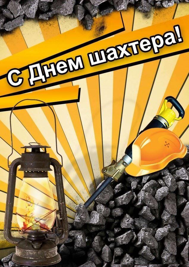 Открытка с днем шахтера, бесплатно