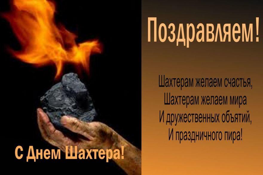 Поздравление с днем шахтера, открытка