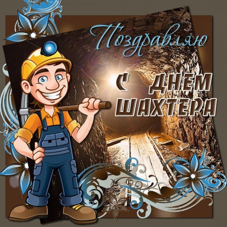 Прикольные открытки с днем шахтера