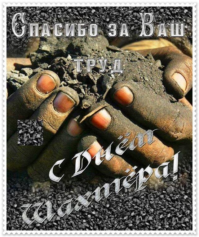 Открытка с днем шахтера, скачать бесплатно