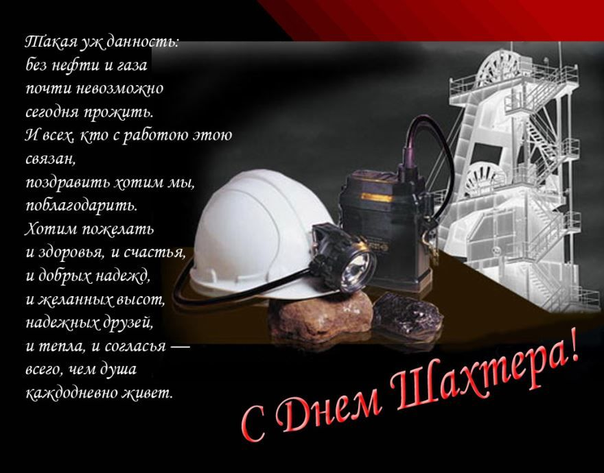 Открытки с днем шахтера
