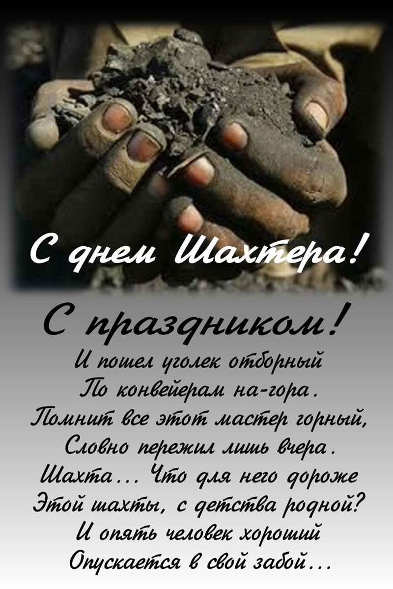 Поздравления с днем шахтера, в стихах
