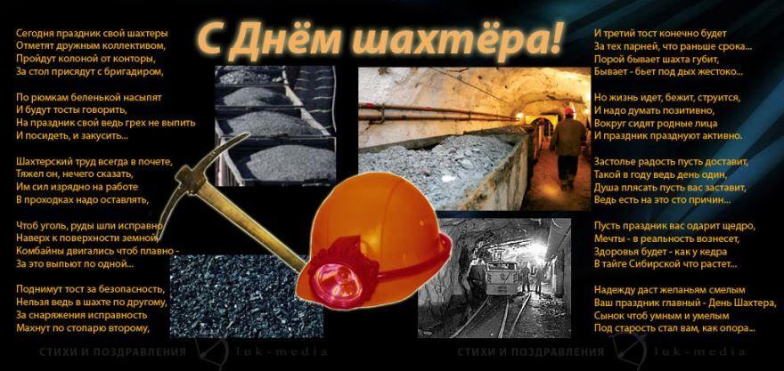 Поздравление с днем шахтера, скачать бесплатно