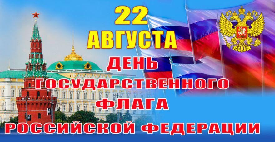 День Российского флага, картинки