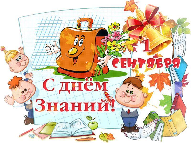 Картинки день знаний - 1 сентября