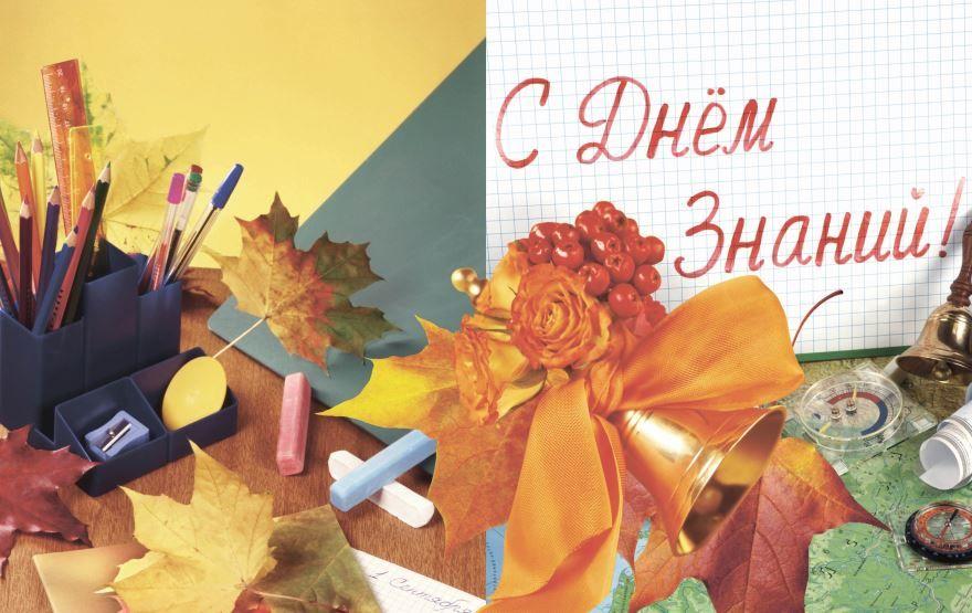 Открытки с днем знаний - 1 сентября, для детей
