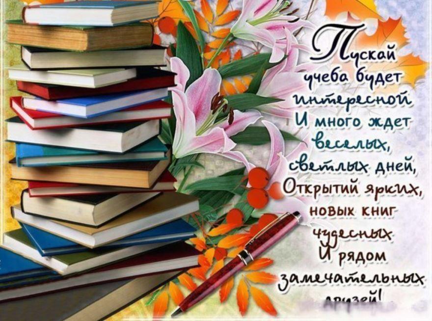 Поздравление с днем знаний 1 сентября, школьникам