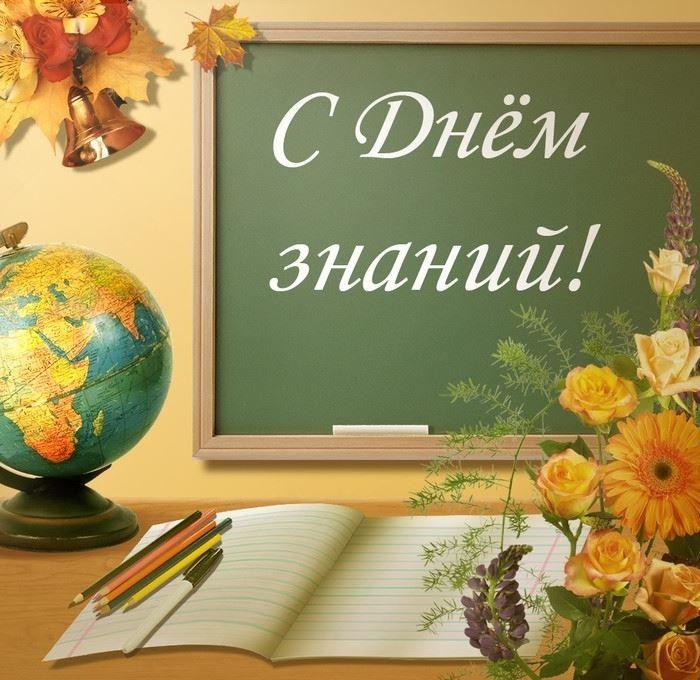 Поздравление с днем знаний, учителям
