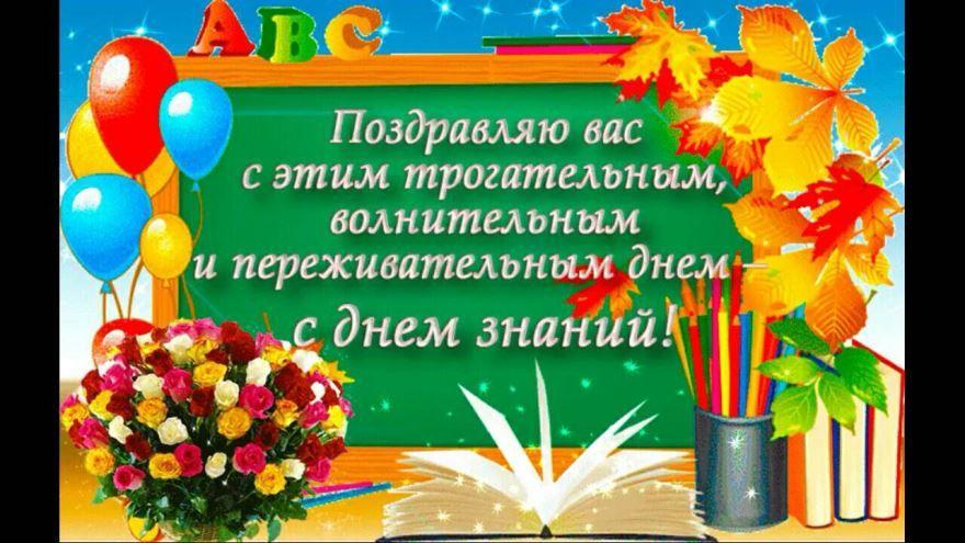Поздравление с днем знаний, в прозе