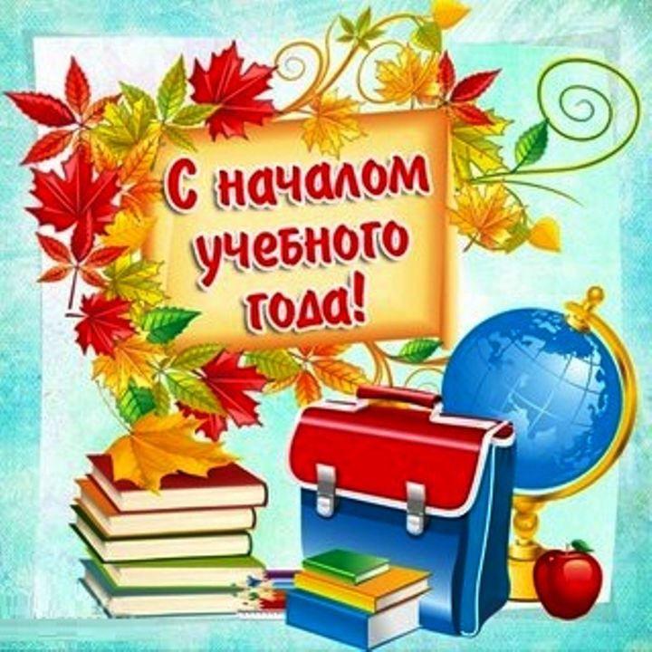 Поздравление с днем знаний, открытка бесплатно