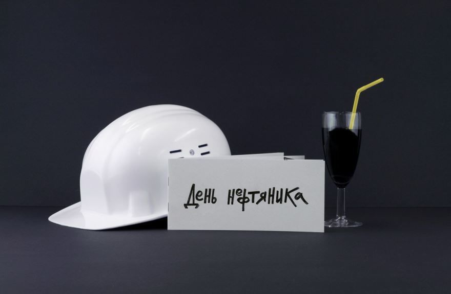 Картинка с днем нефтяника