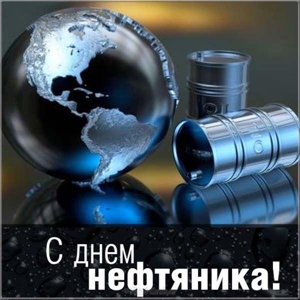 В 2020 году день нефтяника 6 сентября в России